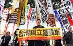 獨派大老彭明敏、陳師孟等 組台獨新政黨