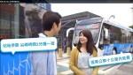 台中藍線幹線公車宣傳短片 上線
