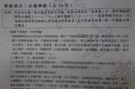 101課綱首度施測 歷史沿用「日本統治」字眼