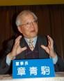 半導體大老、世界先進前董座章青駒 昨下午辭世