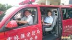 雲林旅外企業家 捐贈消防勘災車