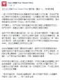 被指民進黨分支政黨 自由台灣黨發聲明