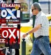 公投說NO 希臘今提新版紓困案