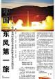 向美叫陣 中國公佈洲際飛彈部隊