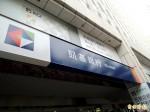凱基銀對中國曝險超標