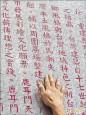 媽祖廟石碑神準 「 錯字」點睛