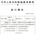 中國海警將在台灣海峽實彈演習 國防部:例行訓練