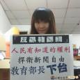 課綱成選戰 國民黨擬操為「中華民國對台獨之爭」