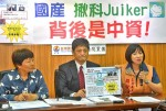 《TAIPEI TIMES 焦點》 TSU calls for government use of Juiker to be halted due to Chinese investment