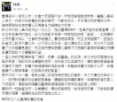 官員安檢疑收賄 塵爆自救會:震驚、失望