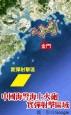 中國海警 今台海實彈演訓