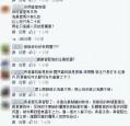 黃智賢:馬的課綱微調有史以來最公開 慘遭網友打臉
