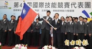 史上最大國際技能競賽 台灣代表隊授旗