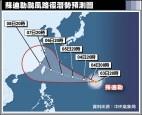 蘇迪勒轉強颱 週末直撲東北角