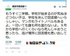 死也不想上學?那就來圖書館吧 日本推文網路瘋傳