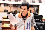 涉嫌買票 議員李建智被判當選無效