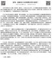新華社批日本天皇 日方:日中關係被潑冷水