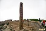七星山主峰柱標 遭惡意破壞