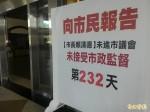 南市議會「賴皇看板」還在 盧崑福:會找時間移走