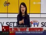 周玉蔻怒斥親民黨派人赴中閱兵 劉文雄:不去了