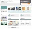 日本設釣魚台、竹島官方網站 中韓兩國強烈不滿
