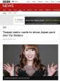 波多野悠遊卡爭議 外媒:台是亞洲最自由社會...