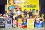 兒童影展逾萬人觀看 竹市明年續辦