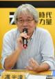 時代力量政策發表 黃國昌:廢止不合理財團租稅減免