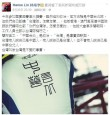 顏行書「聖地說」惹議  台灣車神:我自己都講台灣隊