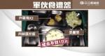 炒飯.高麗菜+2雞塊  馬祖阿兵哥吃不飽爆料