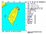 宜蘭外海4.3地震 最大震度新北市三貂角3級