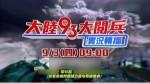國內電視台將轉播中國閱兵 文化部長不贊成