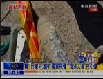捕魚撈到飛彈殘骸  確認無爆炸之虞