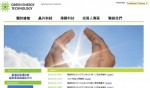 綠能 8月營收12.91億元 月增率8.7%
