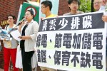 《TAIPEI TIMES 焦點》 Protesters rally against Yushan power proposal