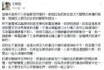 王炳忠:人家是國際大典 希望政論節目別問淺薄問題
