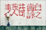 本土社團︰連戰敲響中華民國喪鐘