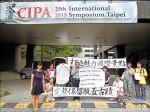 文資團體批市府 CIPA雙年大會外發聲