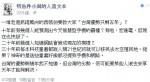 大老闆說台灣優勢剩5年  人渣文本批:抓錯風向的西裝伯