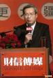 謝金河:台灣下個壓力在半導體業