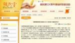 親民黨發聲明 還原中方發邀請函完整過程
