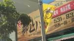 三鳳中街商圈插警示旗  高市登革熱發燒