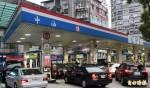 國際油價持平  中油本週油價不調整