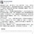 藝人稱「內地」? 歷史教師深根聯盟:喪失台灣主體性