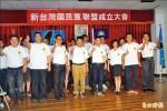 新台灣國民黨聯盟成立 未見藍大咖