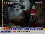 三芝男子遭酒友潑不明液體  全身灼熱送醫