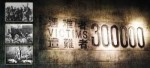 南京大屠殺入世界記憶名錄 慰安婦檔案未通過