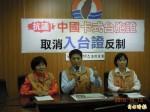 抗議卡式台胞證 台聯:取消入台證反制
