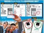 iPhone 6s晶片門 香港爆退機潮