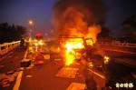 2車凌晨相撞火燒車 紅豆薏仁撒滿地